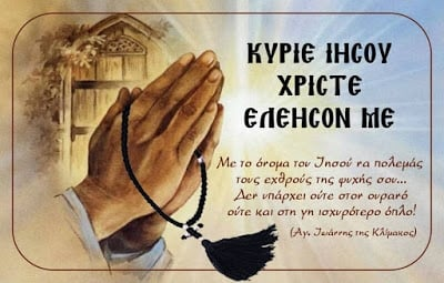 """Αποτέλεσμα εικόνας για προσευχή"""""""