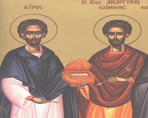 Αποτέλεσμα εικόνας για Αγίων Κύρου και Ιωάννου των Αναργύρων