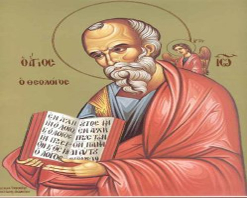Άγιος Ιωάννης Θεολόγος