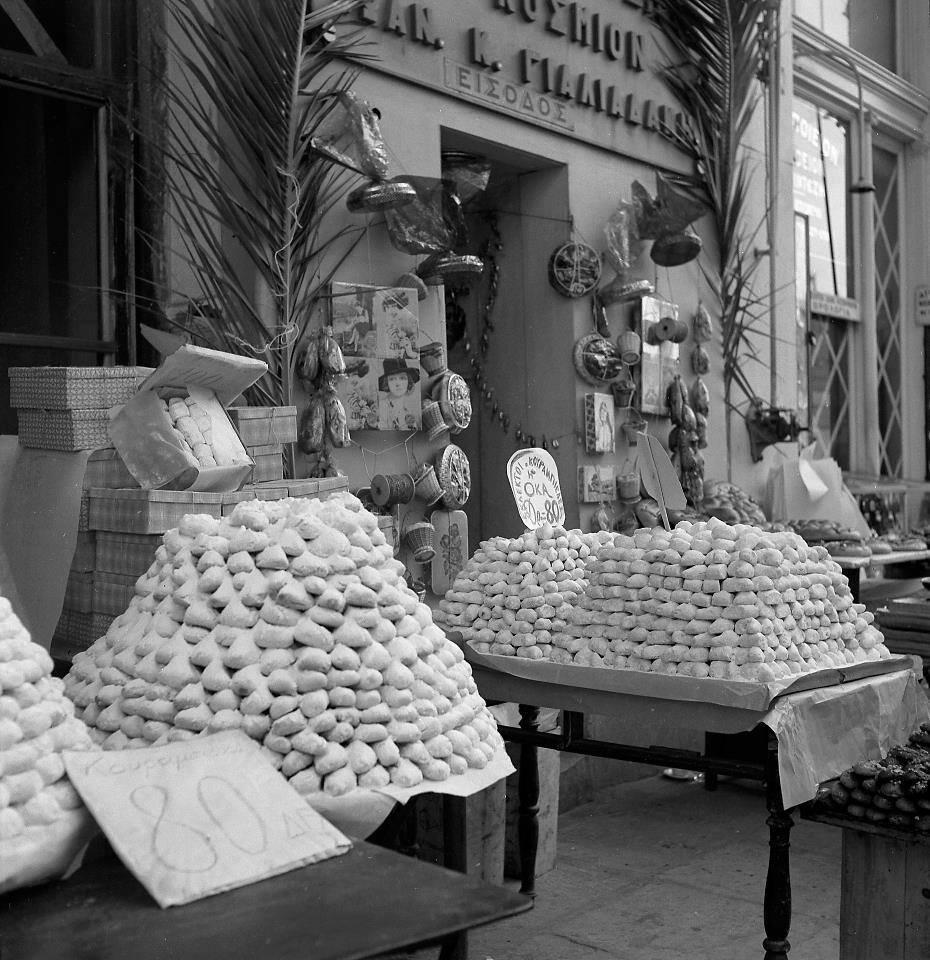 κουραμπιέδες Αθήνα 1960
