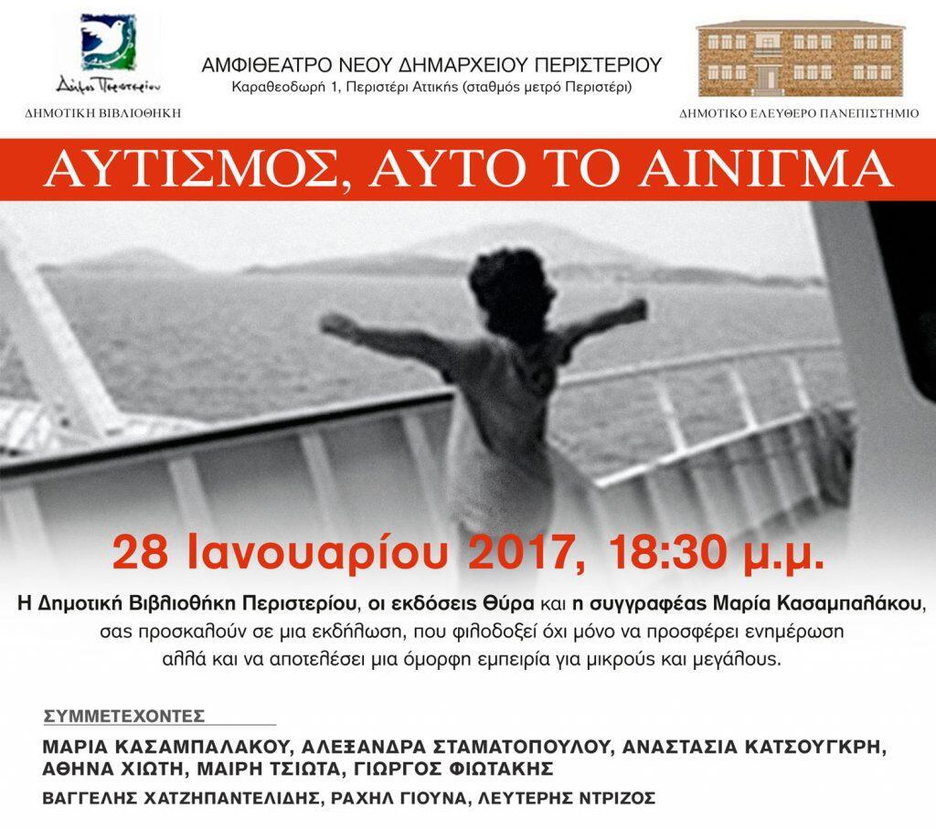 εκδήλωση αυτισμός αίνιγμα δημαρχείο περιστερίου