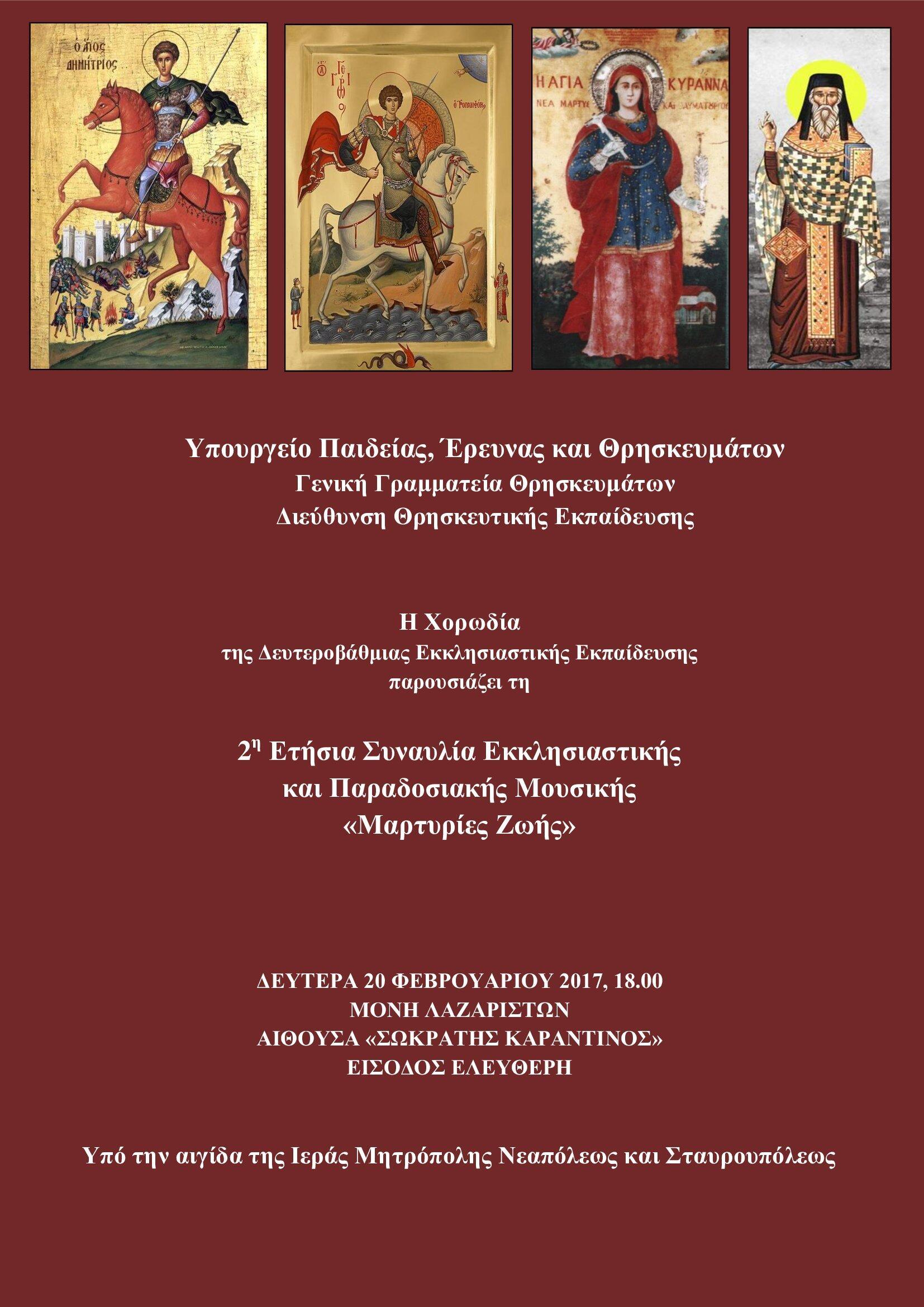 Συναυλία Εκκλησιαστικής και Παραδοσιακής Μουσικής της χορωδίας της Δευτεροβάθμιας Εκκλησιαστικής Εκπαίδευσης