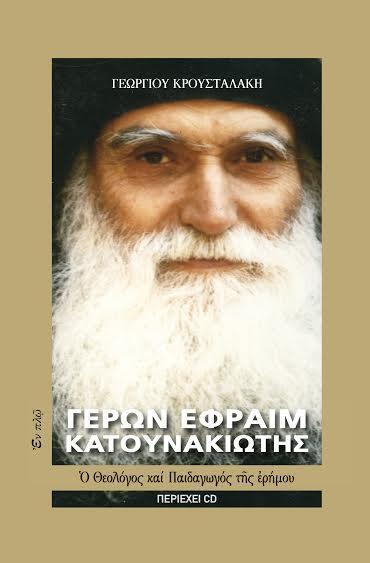 Γέρων Εφραίμ ο Κατουνακιώτης, Ο θεολόγος και παιδαγωγός της ερήμου