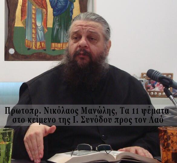 ΙΕΡΑ ΣΥΝΟΔΟΣ