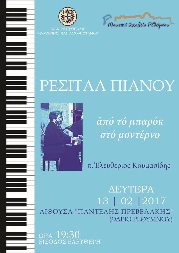 αφίσα ρεσιταλ πιάνου από το μπασρόκ στο μοντέρνο