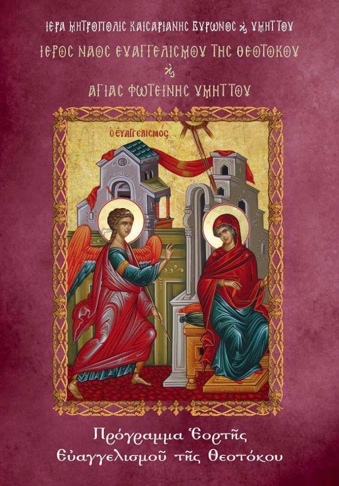 Θεομητορική Εορτή του Ευαγγελισμού της Υπεραγίας Θεοτόκου