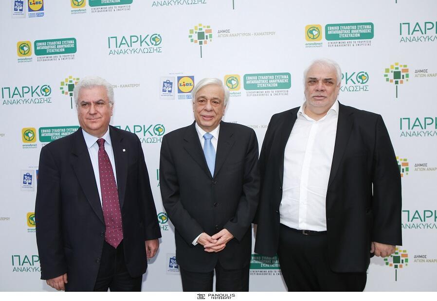 Πάρκο Περιβαλλοντικής Εκπαίδευσης Ανακύκλωσης παρουσία του Προέδρου της Δημοκρατίας