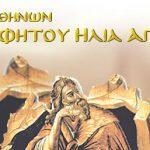 ιερός ναός προφήτη ηλία banner