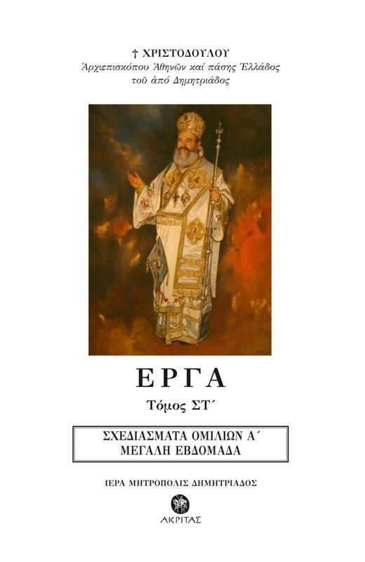 Τόμος των ΕΡΓΩΝ του Αρχιεπισκόπου Χριστοδούλου