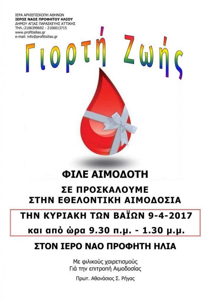 38η Εθελοντική Αιμοδοσία Προφήτη Ηλία