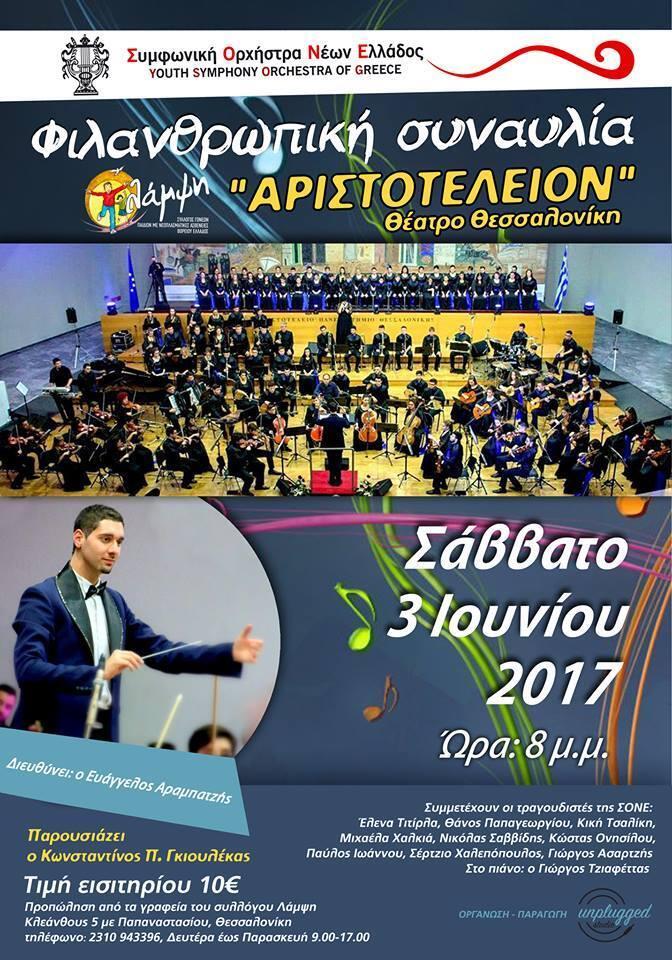 Τελετή Λήξης της Συμφωνικής Ορχήστρας Νέων Ελλάδος