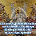 Αγρυπνία στην Εορτή της Απόδοσης του Πάσχα