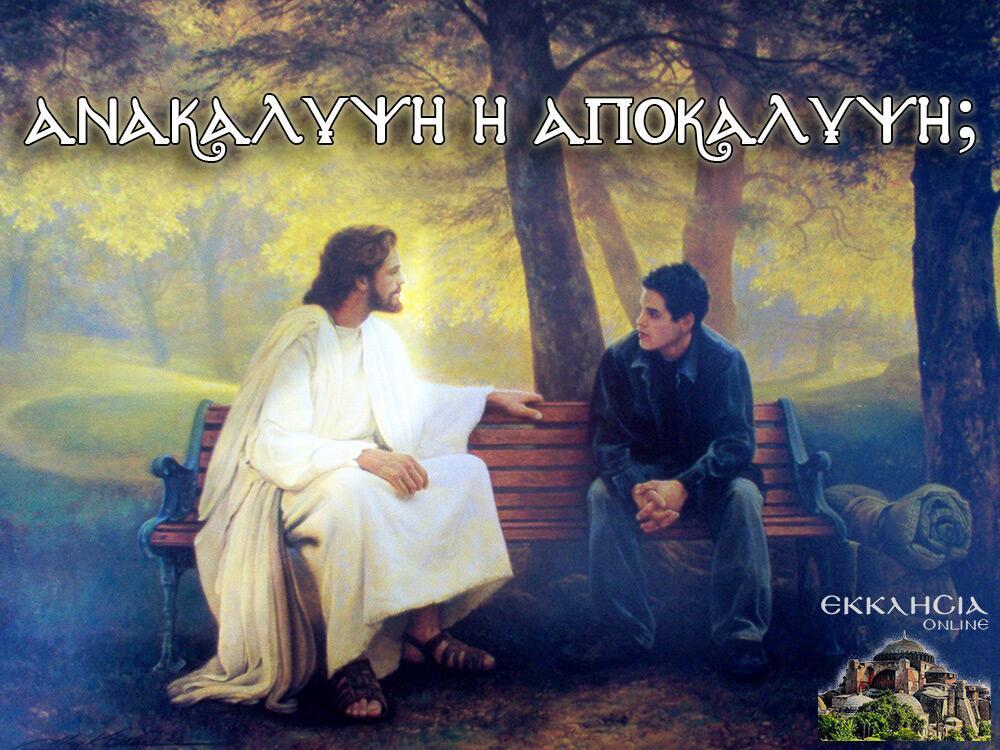 ανακάλυψη ή αποκάλυψη εκκλησία online