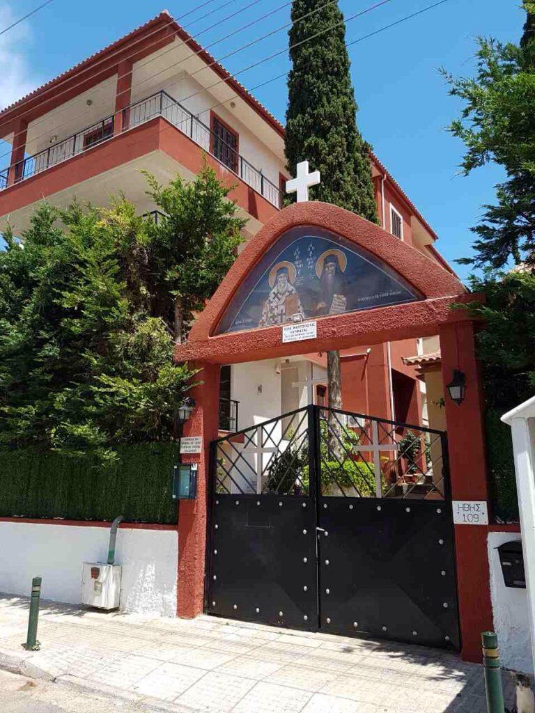 Κειμηλιαρχείο Ιεράς Μητροπόλεως Γλυφάδας