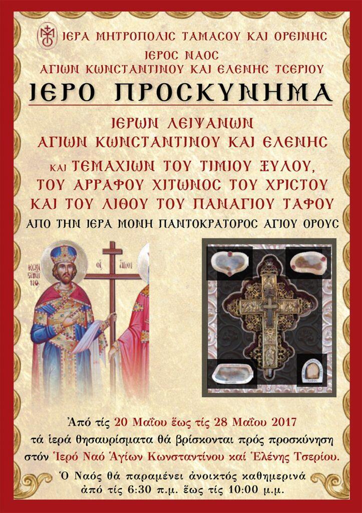 ιερά λείψανα των Αγίων Κωνσταντίνου και Ελένης προγραμμα Ταμασου