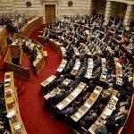 ολομέλεια βουλή