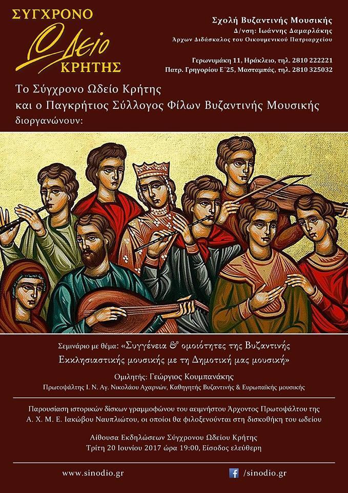 Συγγένεια και ομοιότητες της Βυζαντινής Εκκλησιαστικής Μουσικής με την Δημοτική Μουσική
