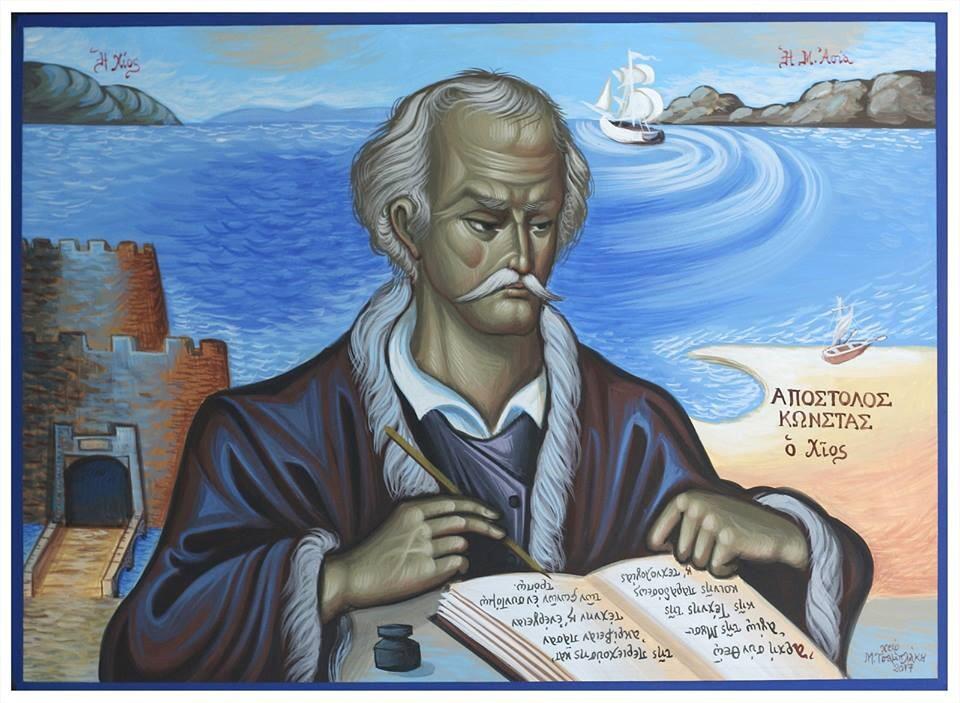 Απόστολος Κώνστας ο Χίος ο Τέταρτος των Τριών