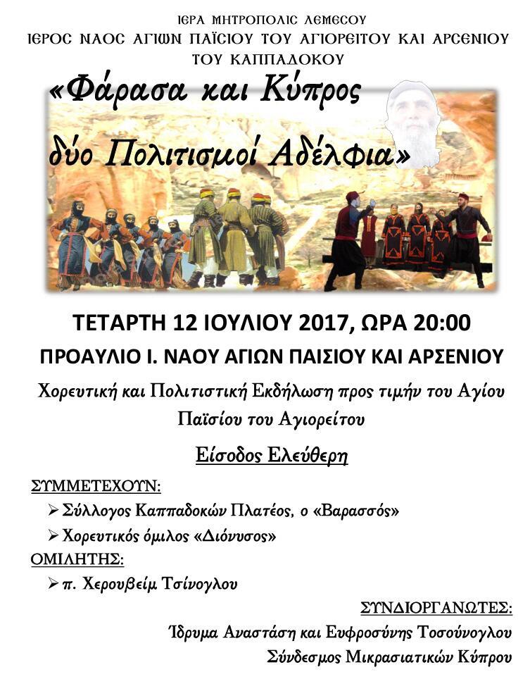 Φάρασσα Κύπρος δύο πολιτισμοί αδέλφια