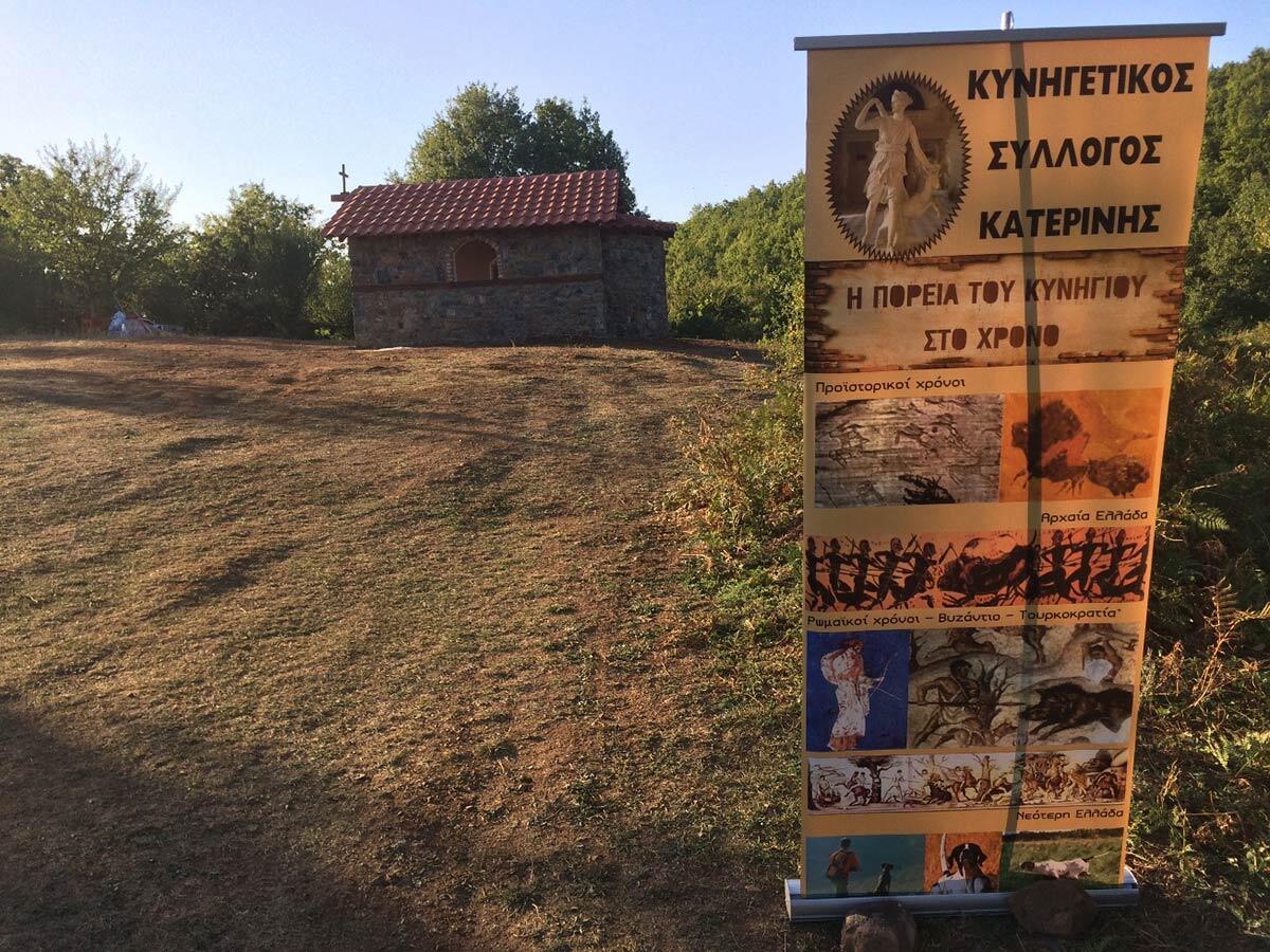 Παρεκκλήσιο Αγίου Ευσταθίου Πιερία