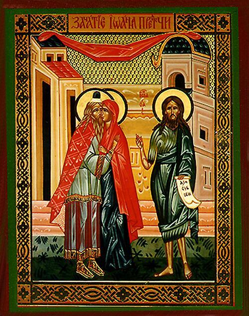 23 Σεπτεμβρίου: Σύλληψη Αγίου Ιωάννη Προδρόμου και Βαπτιστή