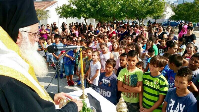 Μητρόπολη Δημητριάδος: Ο Αγιασμός για το νέο σχολικό Έτος