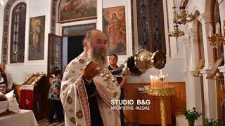 Εορτή του Αγίου Ιωάννη του Θεολόγου στο Ναύπλιο