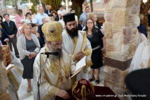 Μητρόπολη Πατρών: Εγκαίνια Ιερού Ναού Αγίου Φανουρίου