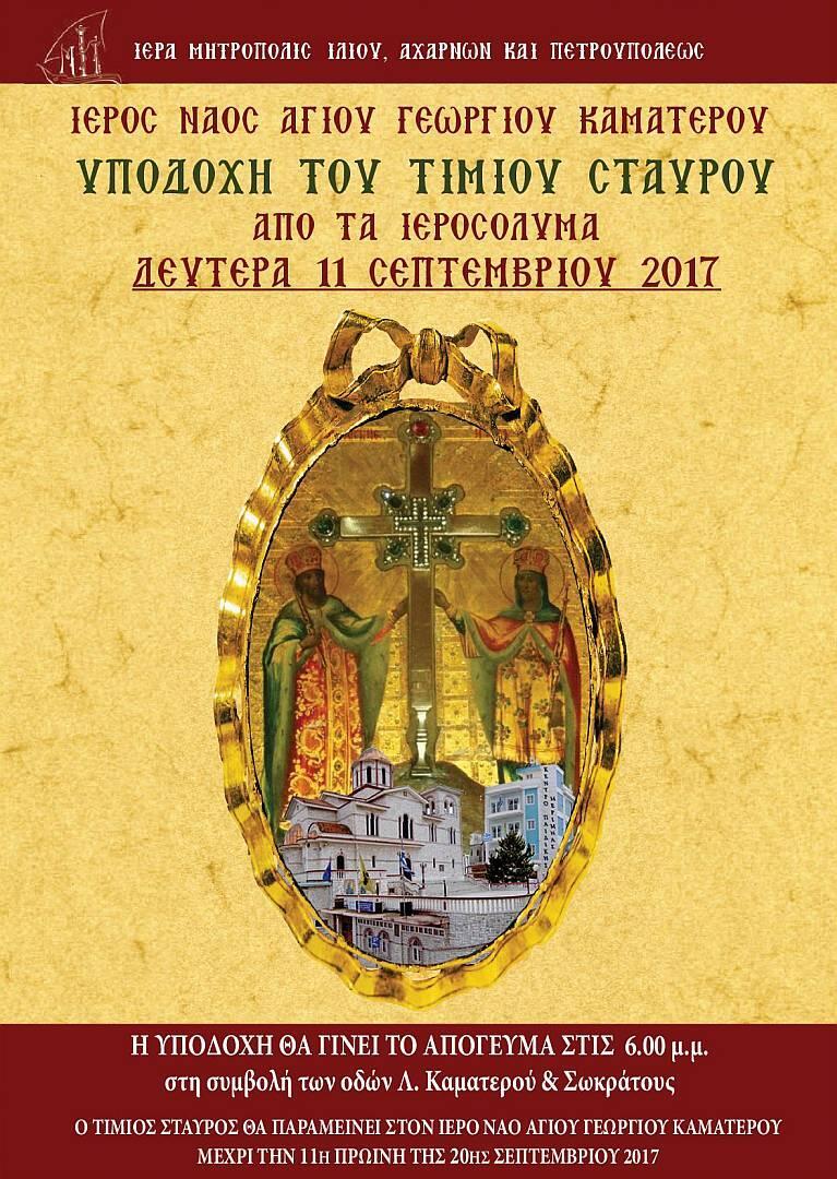 αφίσα τίμιου σταυρού καματερό