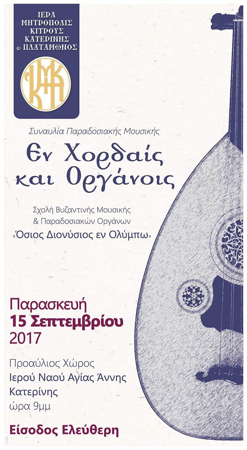 συναυλία Σχολής Βυζαντινής Μουσικής Παραδοσιακών Οργάνων αφίσα