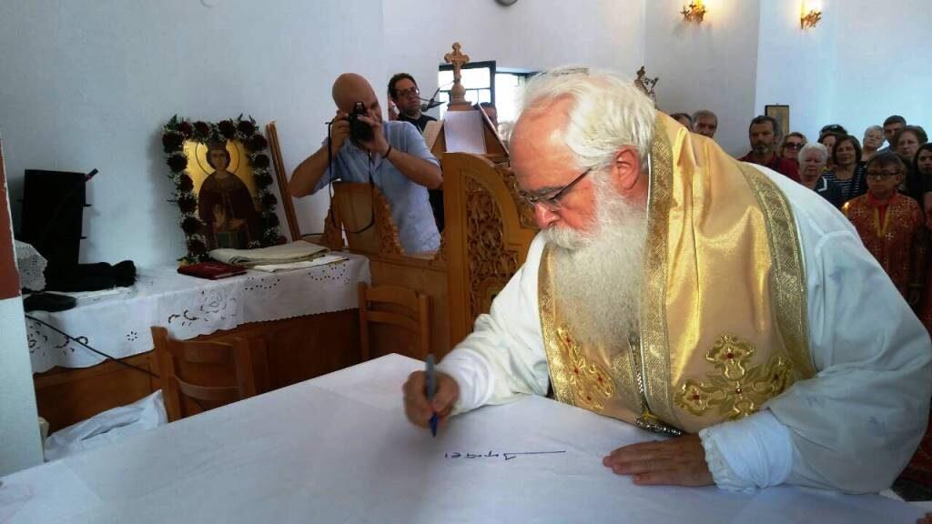 Μητρόπολη Δημητριάδος: Εγκαίνια Ιερού Ναού Αγίας Ειρήνης στην Ανακασιά