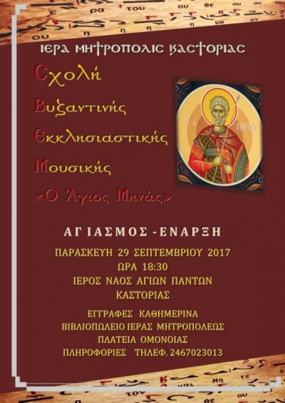 Μητρόπολη Καστοριάς: Έναρξη μαθημάτων στη Σχολή Βυζαντινής Μουσικής