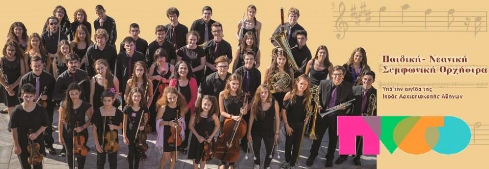 Αρχιεπισκοπή Αθηνών: Νέοι μουσικοί στη Συμφωνική Ορχήστρα
