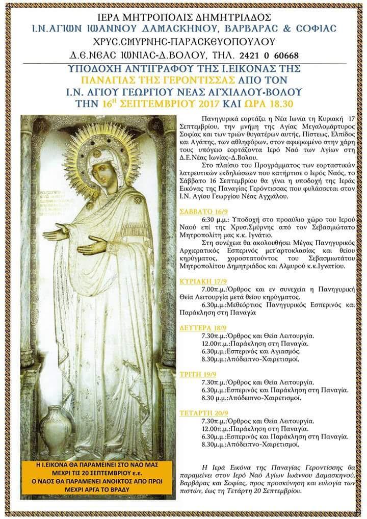 Μητρόπολη Δημητριάδος: Το Σάββατο η υποδοχή της Παναγίας Γερόντισσας
