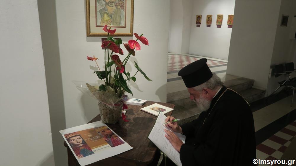 Ο Σύρου Δωρόθεος σε έκθεση ζωγραφικής