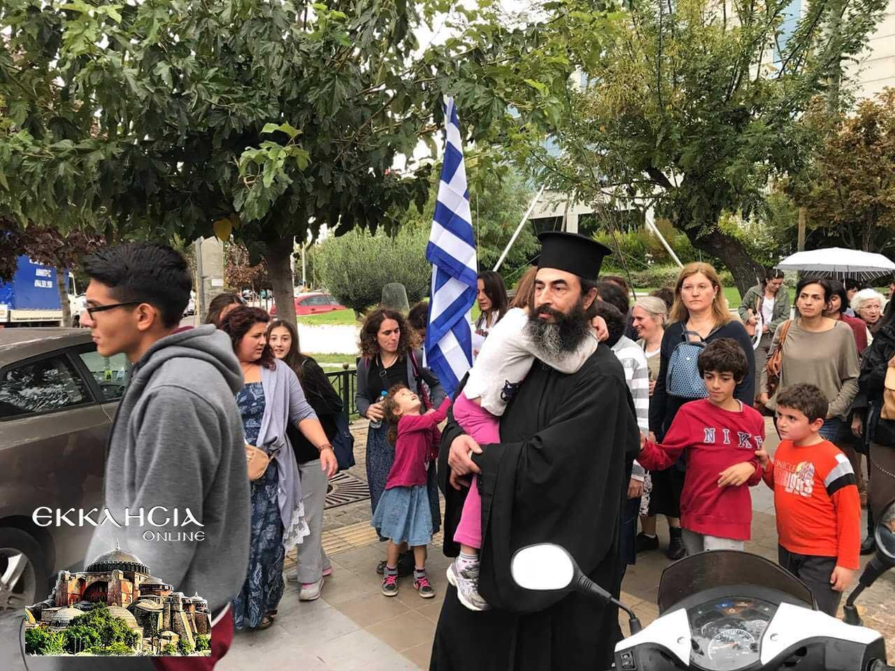 Συλλαλητήριο Λέμε ΟΧΙ στα Νέα Θρησκευτικά