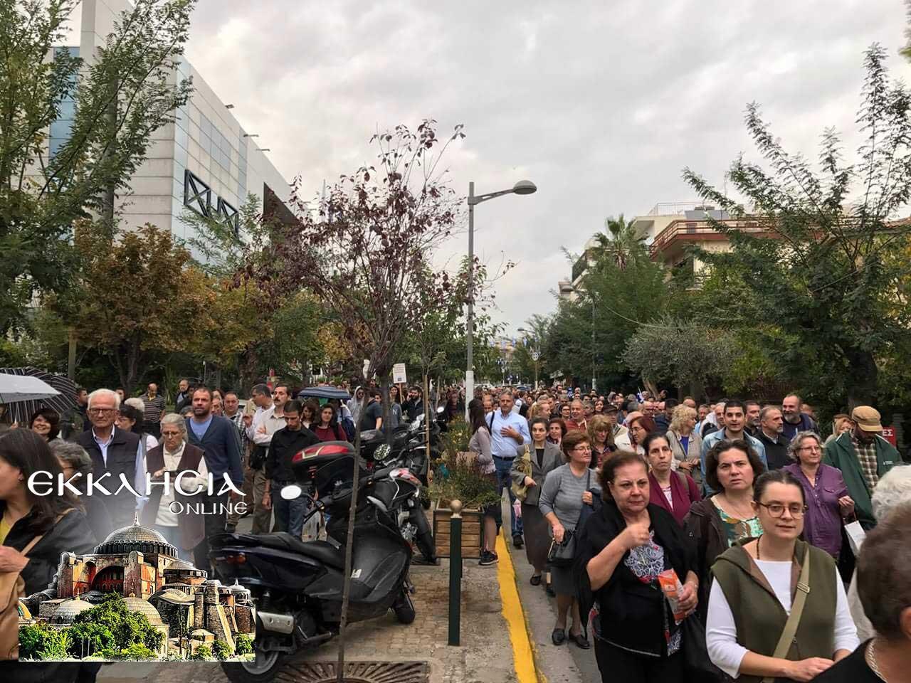 Συλλαλητήριο πορεία Λέμε ΟΧΙ στα Νέα Θρησκευτικά