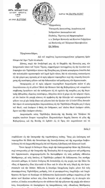 Το Άγιο Όρος λέει ΟΧΙ στα νέα Θρησκευτικά-Ζητά να αποσυρθούν-επίσημη ανακοίνωση