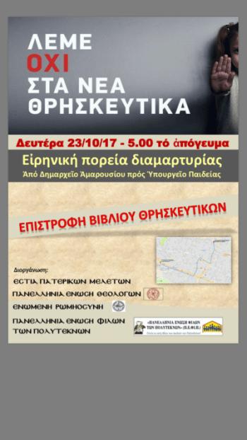 Τη Δευτέρα 23 Οκτωβρίου λέμε ΟΧΙ στα νέα Θρησκευτικά-ειρηνική πορεία διαμαρτυρίας