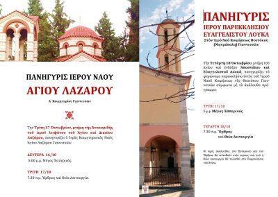 Μητρόπολη Εδέσσης: Εορτή Αγίου Λαζάρου και Αποστόλου Λουκά στα Γιαννιτσά-πρόγραμμα