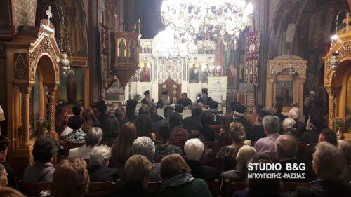 Μητρόπολη Αργολίδος: Πλήθος κόσμου σε παρουσίαση βιβλίου
