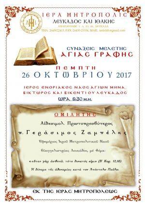 Μητρόπολη Λευκάδος: Την Πέμπτη 26 Οκτωβρίου η δεύτερη για φέτος Σύναξη Μελέτης Αγίας Γραφής