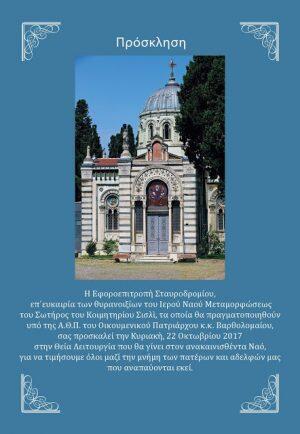 Αύριο τα Θυρανοίξια του Κοιμητηριακού Ναού στο Σισλί από τον Πατριάρχη Βαρθολομαίο