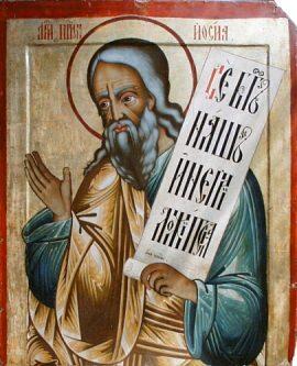 17 Οκτωβρίου, γιορτή Προφήτου Ωσηέ
