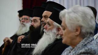 Στην ομιλία του πνευματικού τέκνου του Αγίου Πορφυρίου ο Αργολίδος Νεκτάριος