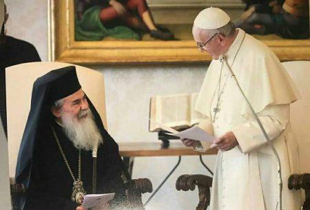 Τη συμπαράσταση του Πάπα ζήτησε ο Ιεροσολύμων Θεόφιλος για τα προβλήματα