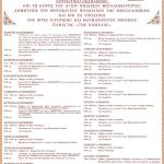 Μητρόπολη Θεσσαλονίκης: Αύριο στις 6 η υποδοχή της Παναγίας της Κανάλας-πρόγραμμα