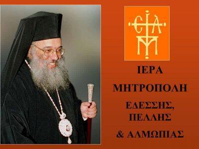 Προσκύνημα στην Κέρκυρα από την ενορία αγίων Κωνσταντίνου και Ελένης Γιαννιτσών
