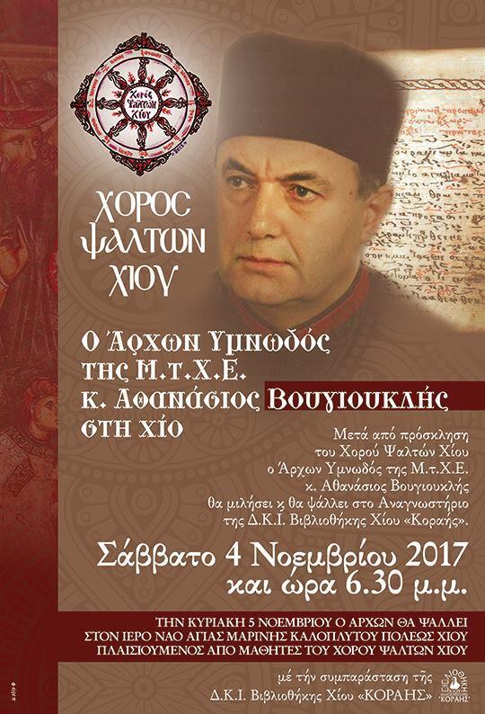 Ο Άρχων Υμνωδός της Μ.τ.Χ.Ε. κ. Αθανάσιος Βουγιουκλής στη Χίο