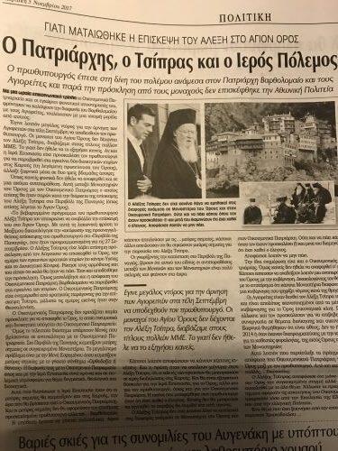 Φτιάχνουν «πόλεμο» Βαρθολομαίου-Αγίου Όρους για να «σωθεί» ο Τσίπρας